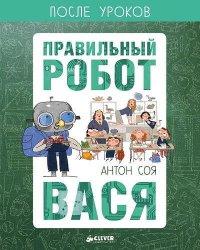 Антон Соя. Правильный робот Вася