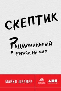 Майкл Шермер Скептик