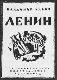 Обложка-первого-издания-Поэма-о-Ленине-Маяковского