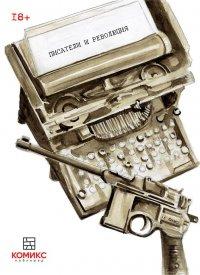 Комиксы-Писатели-и-революция