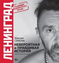 6-лучших-книг-о-русском-роке Ленинград. Невероятная и правдивая история группы»