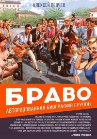 6-лучших-книг-о-русском-роке Браво Алексей Певчев