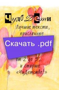 Книга-ЧудоДети-в-pdf