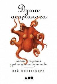 Душа осьминога