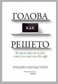 Топ-10 книг об умной технике