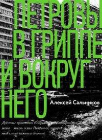 Литературная-Премия-Большая-книга-голосование-Петровы-в-гриппе-и-вокруг-него.1
