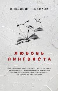 Владимир Новиков Любовь лингвиста