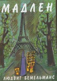 10 книг о Париже от Анны Матвеевой Людвиг Бемельманс «Мадлен»