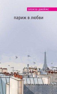 10 книг о Париже от Анны Матвеевой Элоиза Джеймс. Париж в любви.