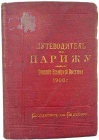 10-книг-о-Париже-от-Анны-Матвеевой-Путеводитель-1900-года