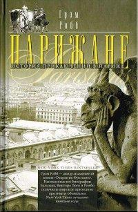 10 книг о Париже от Анны Матвеевой Грэм Робб