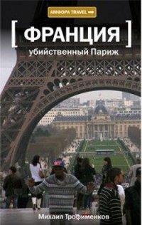 10 книг о Париже от Анны Матвеевой Убийственный Париж
