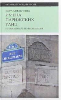 10 книг о Париже от Анны Матвеевой Вера Мильчина Имена парижскийх улиц
