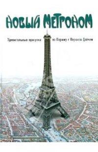 10 книг о Париже от Анны Матвеевой Лоран Дойч