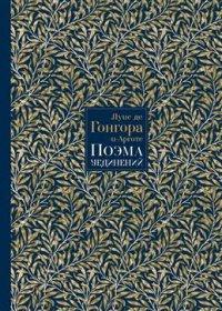 В день переводчика – интервью с Павлом Грушко, только что выпустившим полный перевод поэмы знаменитого «темного поэта» XVII века Луиса де Гонгоры