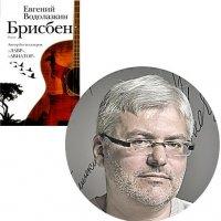 Победитель литературной премии Большая книга 2019 года - Евгений Воолазкин, книга БрисбенВодолазкин