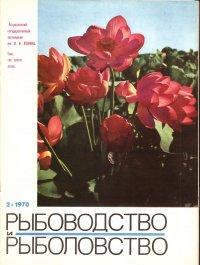 Ленинский номер журнала. Апрель 1970 года