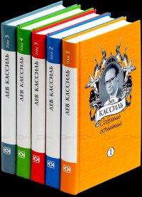 Собрание сочинений едва уместилось в пять томов.