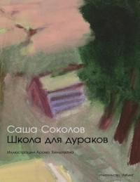 Что_читатьгна_каникулах_Служитель_Саша_Соколов