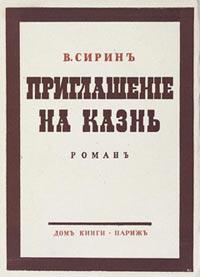 Владимиру Набюокову 120 лет Приглашение на казнь