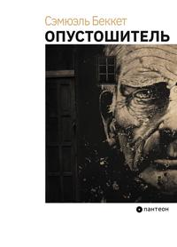 cover_beckett_opustoshitel