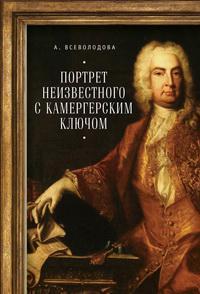 5 книг недели выбор Михаила Визеля Анна Всеволодова Портрет неизвестного с камергерским ключом