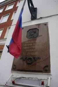 Мемориальная доска на средней школе № 353 (Бауманская, 40). Фото: Сергей Дмитриев