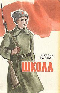 22 января 1904 года родился самый, пожалуй, известный детский писатель в СССР, чьи могут показаться нынешним родителям совсем не детскими — но это лишь на первый взгляд