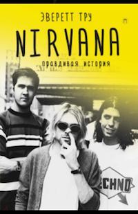 Э. Тру «Nirvana правдивая история»