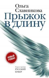 Olga_Slavnikova__Pryzhok_v_dlinu