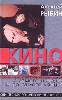 6-лучших-книг-о-русском-роке Кино с самого начала и до самого конца  Алексей Рыбин