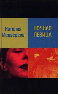 Н. Медведева «Ночная певица»