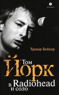 Т. Бейкер «Том Йорк. ВRadiohead исоло»
