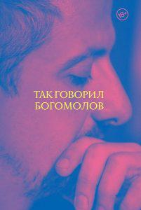 Главные нехудожественные новинки грядущей ярмарки: трактат о пользе красоты, криминальная история русского искусства, наблюдения за интимной жизнью японцев и еще 9 книг на любой вкус