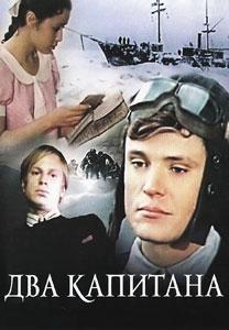 Два капитана Вениамин Каверин