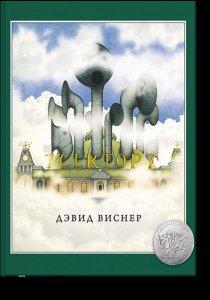 """5 книг недели выбор Михаила Визеля Дэвид Виснер """"Сектор 7"""""""