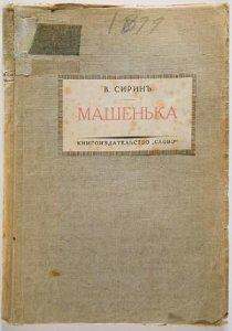Владимиру Набюокову 120 лет Машенька