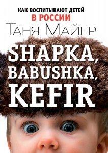 Shapka_Babushka_Kefir Как воспитывать детей в России