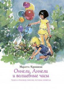 10 детских книжных новинок начала 2019 года Марьятта Куринниеми Оннели, Аннели и волшебные часы