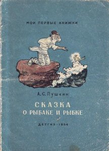 «Мои-первые-книжки»;-ДЕТГИЗ,-1954-год