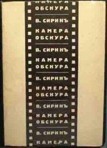 Владир Набоков Первое издание. Париж: Современные записки; Берлин. Парабола, 1933. лет