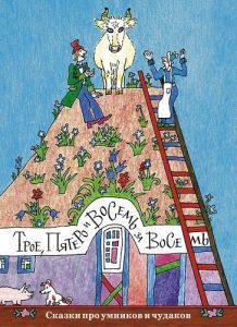 10 детских книжных новинок начала 2019 года Михаил Майофис «Трое, пятеро и восемь за восемь сказки про умников и чудаков»