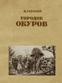 Городок Окуров