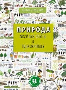 Нескучные учебники для школьника и не только: