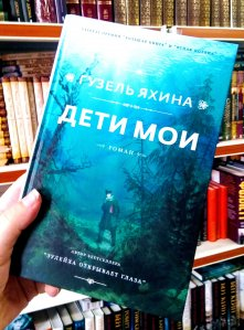 Книга года, конкурс, литературная премия, Яхина, Дети мои