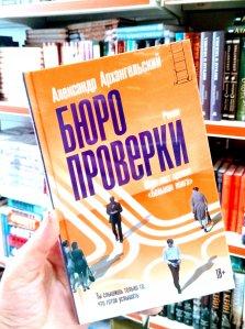 Книга года, конкурс, литературная премия, Архангельский, Бюро проверки