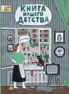 10 детских книжных новинок начала 2019 года Ирина Лукьянова Книги нашего детства