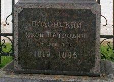 Могила Я.П.Полонского в Рязанском кремле1
