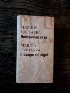 цветаева_книга