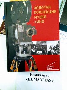 Книга года, Humanitas, литературная премия